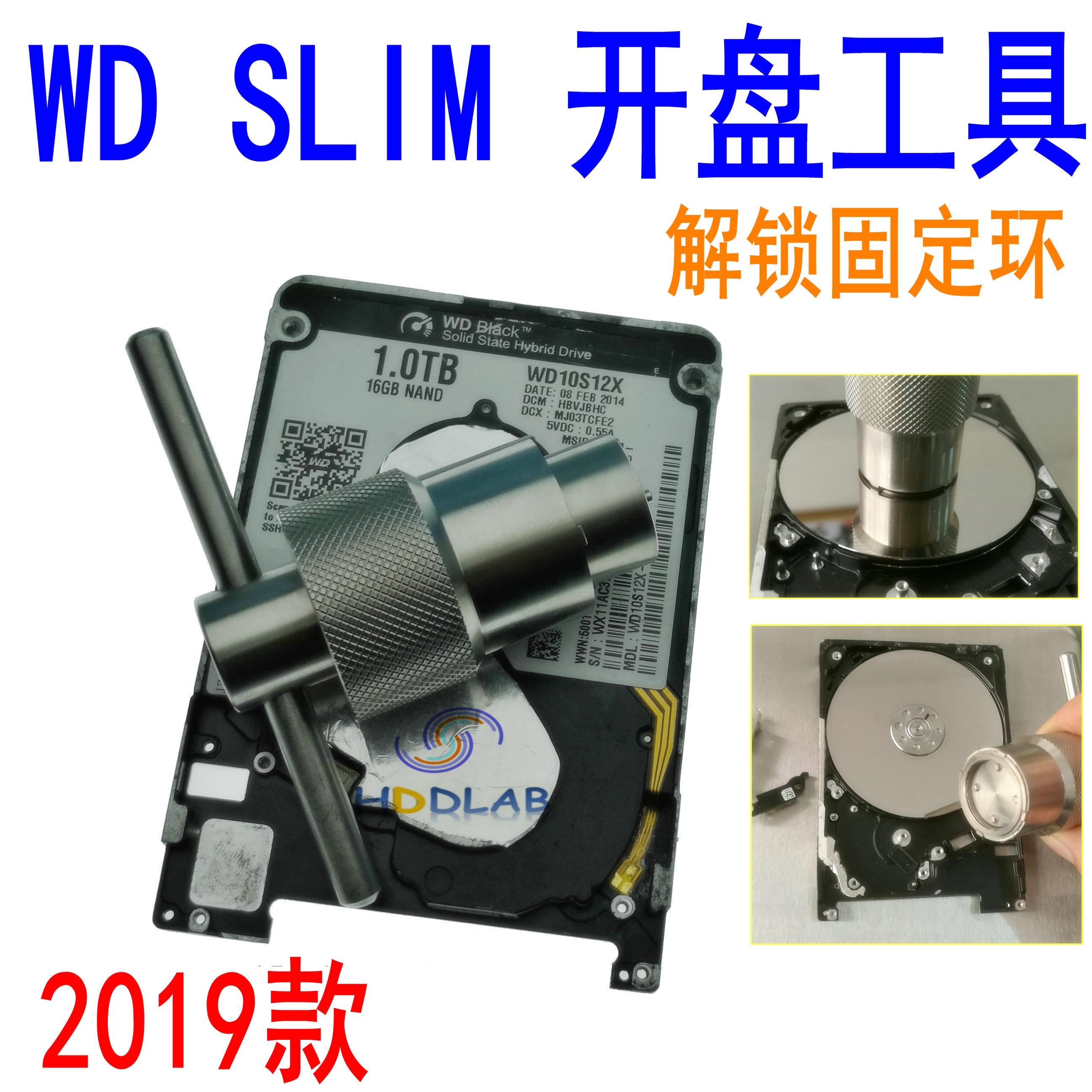 WDSLIM西数超薄盘开盘解锁工具拆电机更换盘片WD Slim Unlock Key