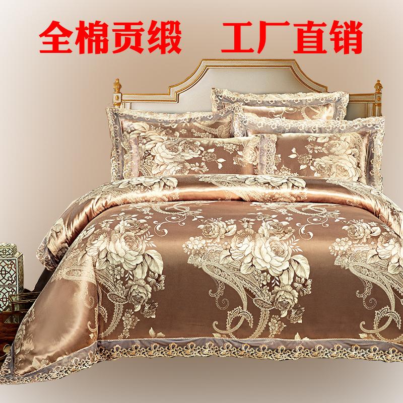 致臻贡缎家纺绸缎风婚庆纯棉提花四水星被套欧美件套床单全棉床品