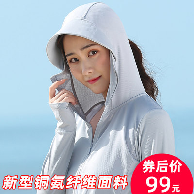 Mi Ali sunscreen women 2021 new summer thin ice silk anti-UV air breathable sunscreen cover shirt jacket