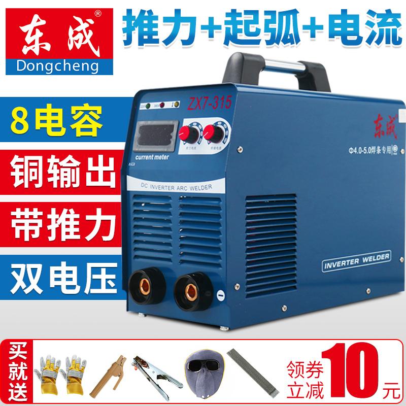 东成200250电焊机220v380v焊机全自动家用小型铜芯直流工业两用