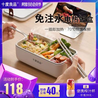 Shiduliang product electric lunch box anhydrous heating lunch box plug-in insulation self-heating office worker portable hot meal artifact