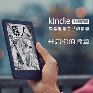 New kindle youth version Amazon e-book reader entry version upgrade backlit electronic paper book spot