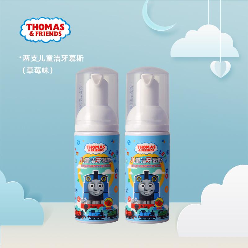 托马斯儿童慕斯泡沫牙膏2-6-12岁婴幼儿宝宝无氟可吞咽洁牙草莓味