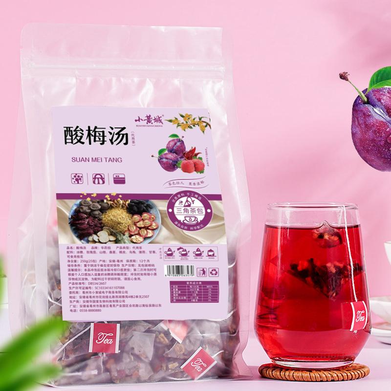 老北京免煮酸梅汤茶包25包250g
