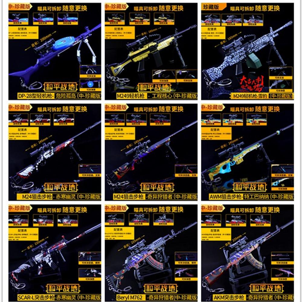 Gà ăn game mới bộ sưu tập kim loại phiên bản đa gương AUGP90 súng tiểu liên triệu volt lõi kỹ thuật M249 - Game Nhân vật liên quan