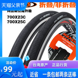 Margith MAXXIS road tyre 700*23C/25C dead fly folding stab-proof bicycle tyre