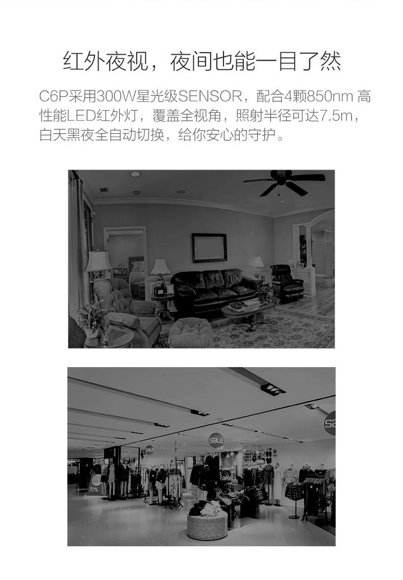 萤石C6P全景鱼眼网络监控摄像机