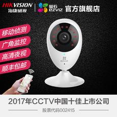 IP-камера Fluorite C2C Wifi