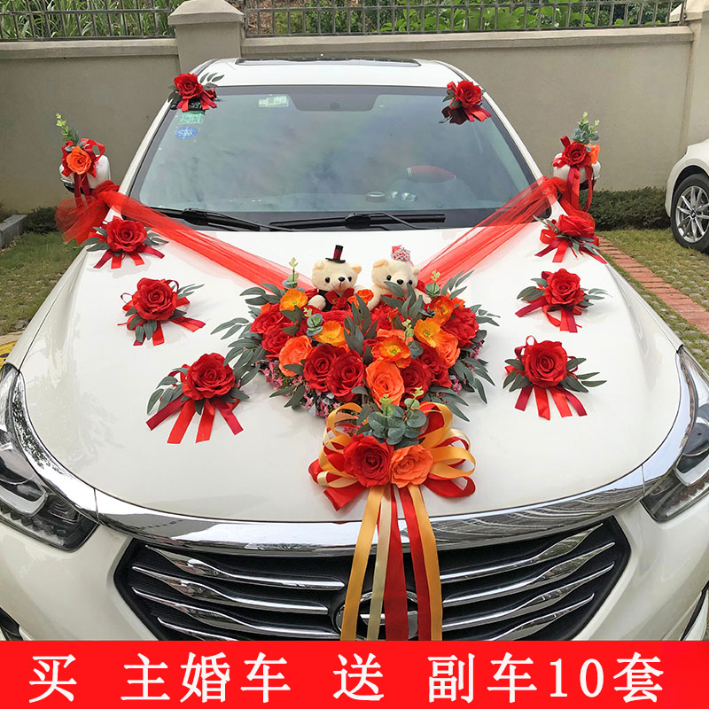 Main wedding car decoration front flower Chinese style set full set of supplies Chinese float decoration wedding head car decoration flower