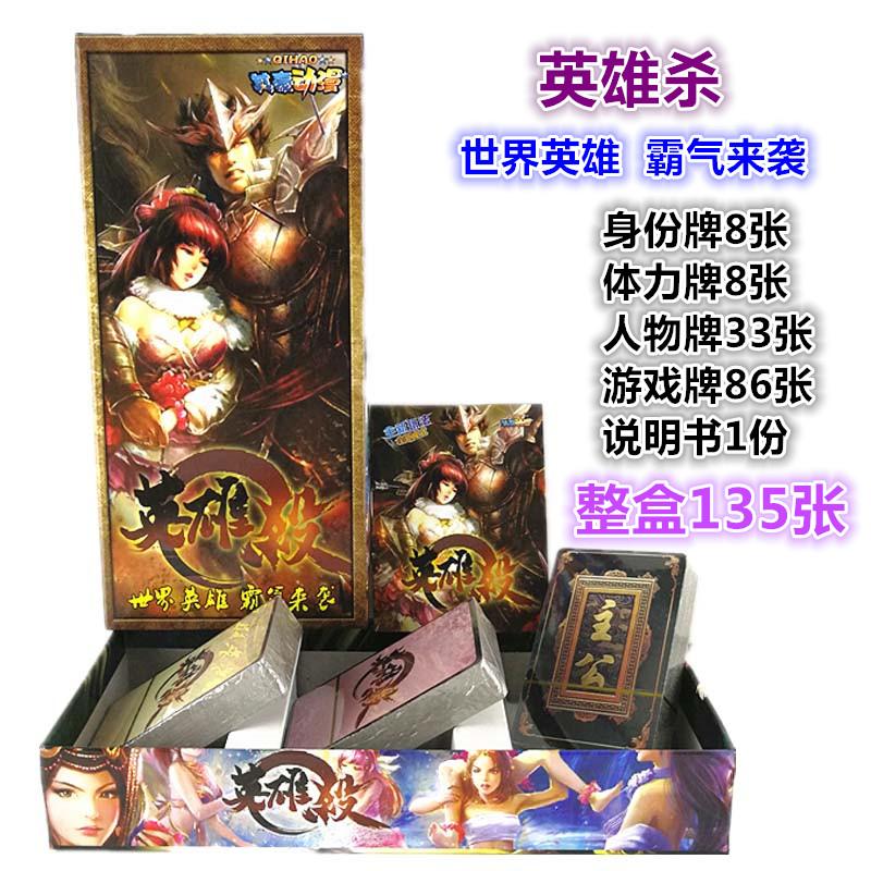 Iron Box 2017 Hero Kill Card Complete Board Game với Blue Dragon White Tiger Suzaku Xuanwu Fighting Soul World Soul General - Trò chơi trên bàn