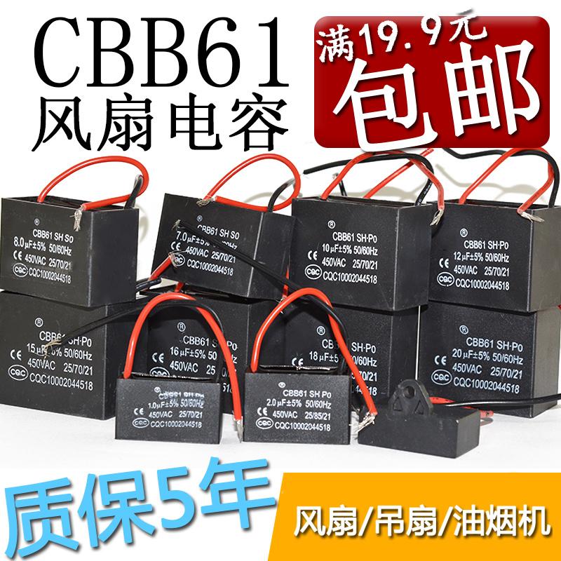 CBB61电风扇吊扇启动电容器1/1.2/1.5/1.8/2.5uF3/3.5/4/5UF 450V
