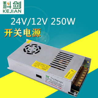 220V to 12v20A switching power supply 24V10A centralized monitoring LED12v250W regulator transformer