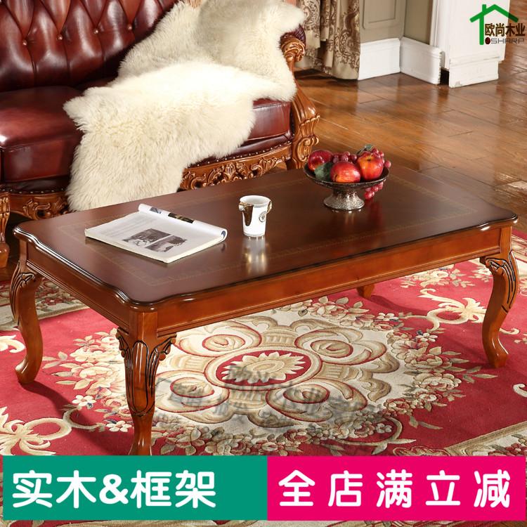 欧式实木长茶几深色美式新古典沙发角几方几白色洽谈接待咖啡桌椅