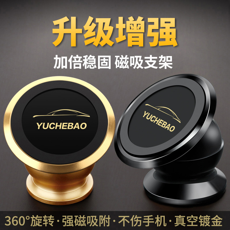 Multi-function Magnetic Car Mobile Phone Holder Car Navigator Outlet Car Dashboard Sucker Support