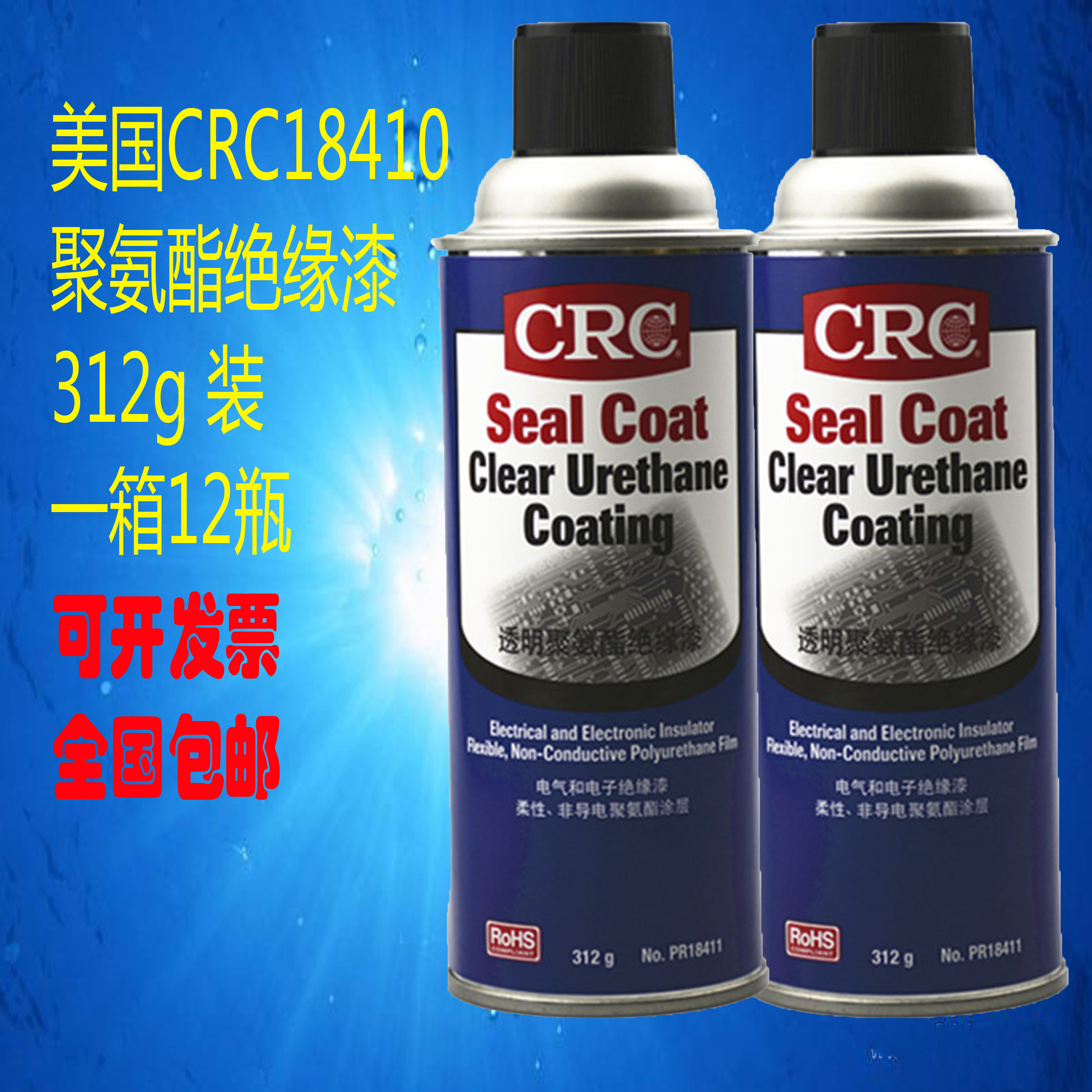 Original American CRC18410 18411 polyurethane insulation spray paint circuit board protection paint red transparent