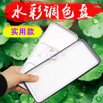 Watercolor paint palette painting tool large flip tin box portable sketch palette palette