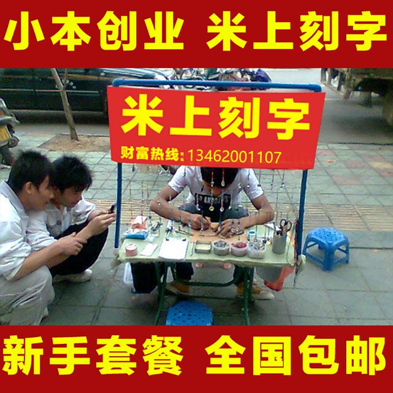米雕米上刻字大米刻字饰品工具配件生产DIY新手套餐包邮小本创业