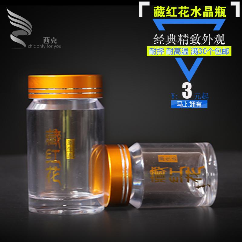 藏红花瓶子高档水晶包装瓶塑料包装罐保健品瓶字3克5克藏红花专用
