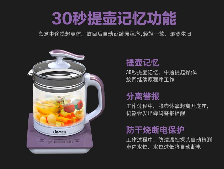 联创DF-EP0823M养生壶1.8L多功能全自动智能加厚玻璃保健壶煎药壶
