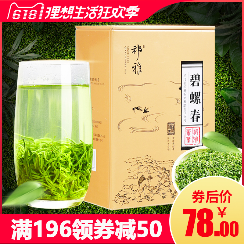 Юя 2018 новый Чай Biluochun Маоцзянский зеленый чай Аромат Сучжоу Mingqian Bulk Spring Tea Shoots Tea 250г