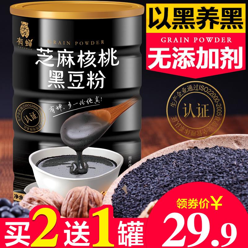 黑芝麻核桃黑豆粉 现磨熟黑芝麻糊营养即食五谷杂粮早餐食品代餐