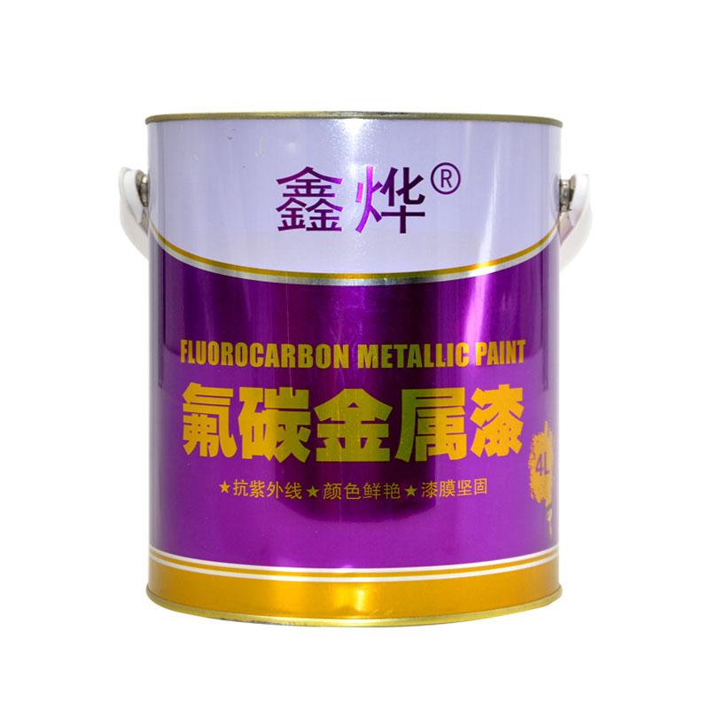 鑫烨氟碳漆金属漆钢结构材质防锈防腐漆铝合金不锈钢栏杆漆油漆