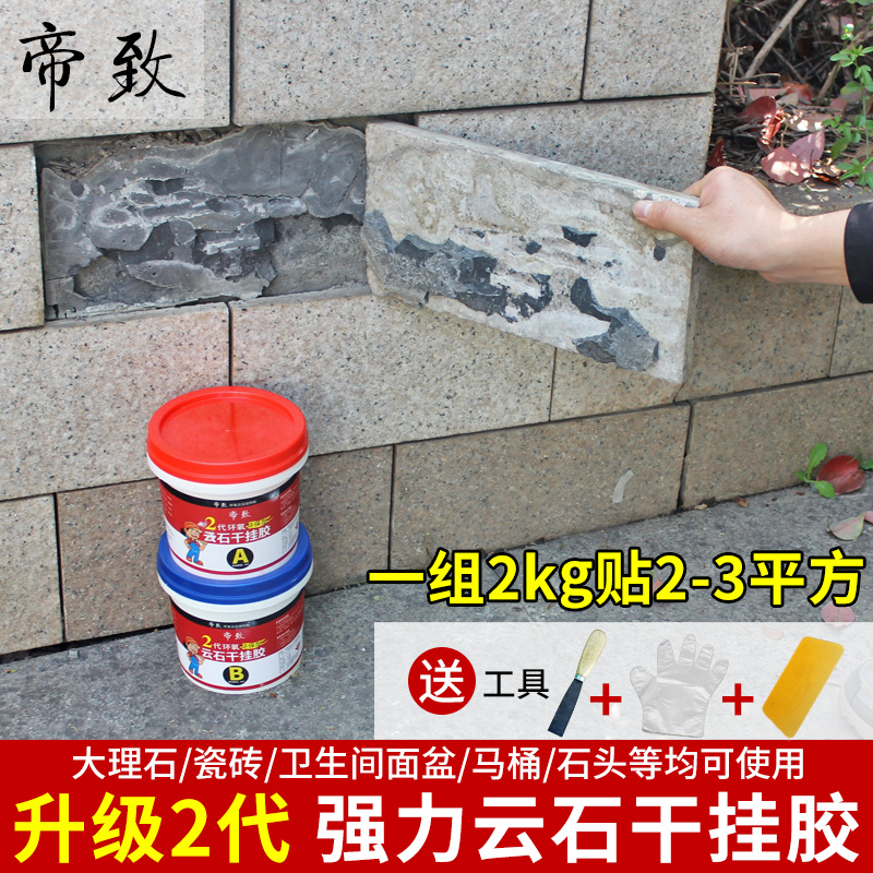 USD Stone AB Dry Hanging Glue Marble Glue Tile Adhesive - Fast drying tile adhesive