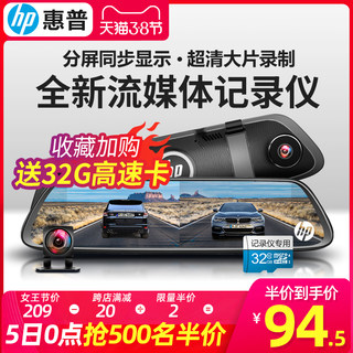HP Car Driving Recorder Car HD Night Vision Free Installation Wireless Front and Rear Dual Recording Streaming Media Reversing Image