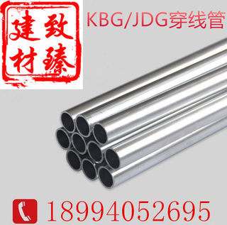 KBG tube JDG galvanized threading tube Wire tube Bendable metal wire tube Tyrian wire tube Electrician iron