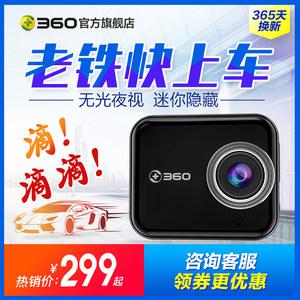 360行车记录仪高清夜视24小时停车监控1080P广角隐藏式行车记录仪