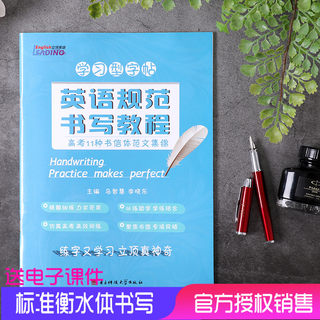 Tmall genuine Liding English learning copybook English standard writing tutorial college entrance examination 11 kinds of letter style model essay collection Hengshui copybook Chengdu Qizhongma Wisdom Li Xiaodong University of Electronic Science and Technology Press