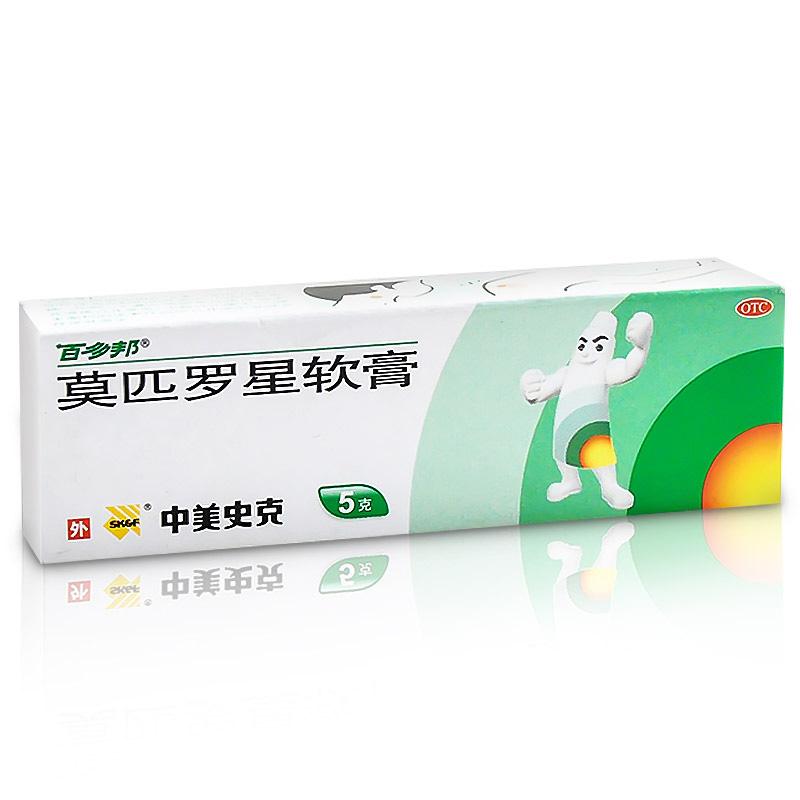 百多邦莫匹罗星软膏祛痘膏5g湿疹毛囊炎杀菌皮肤感染溃疡药膏外用