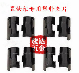 Shelf shelf installation accessories steel pipe fasteners plastic clips plastic card buckles bamboo tube semicircular clips