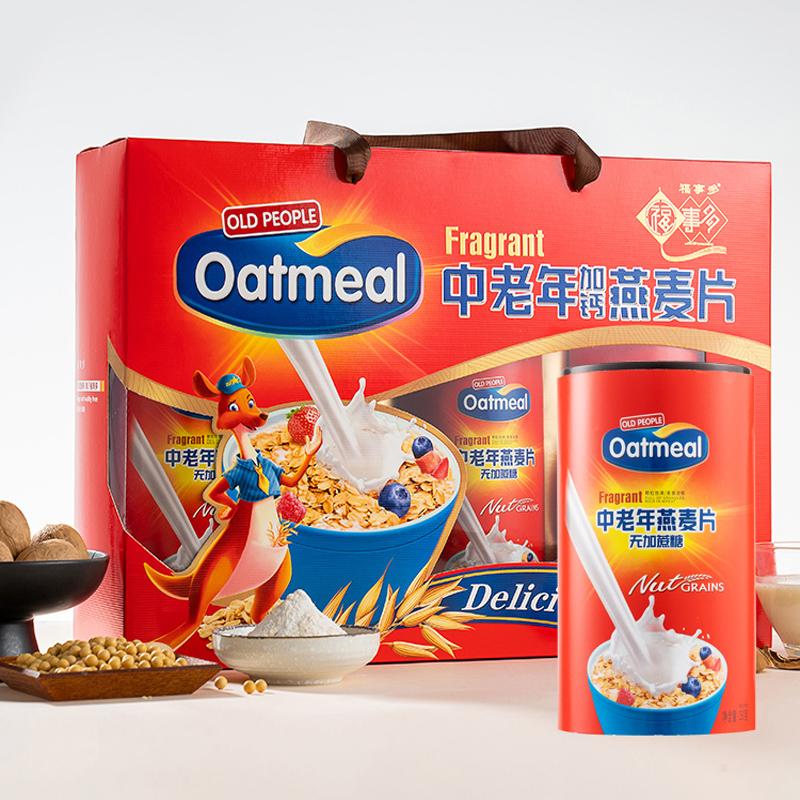 福事多中老年燕麦片礼盒装840g无加蔗糖长辈营养品节日送礼大礼包