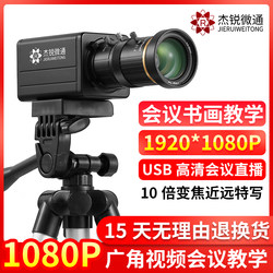 1080P desktop computer, notebook, HD video conferencing camera live teaching USB wide-angle zoom camera