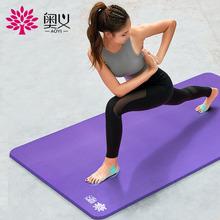 奥义 经典加厚加宽无味舞蹈健身瑜珈垫