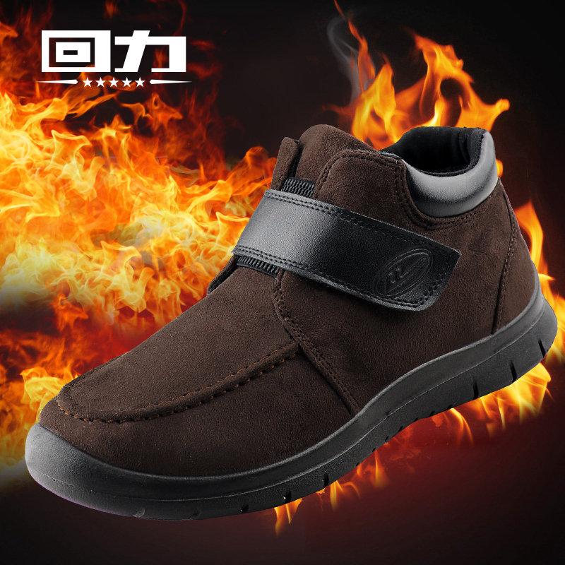 回力男中老年爸爸冬季保暖加绒厚靴子棉鞋