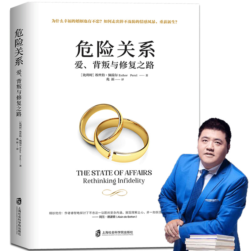 危险关系正版书籍 情感咨询如何让你爱的人爱上你幸福的婚姻爱情书籍家庭修复亲密陷阱爱的沟通经营婚姻的书婚恋关于感情的书爱人