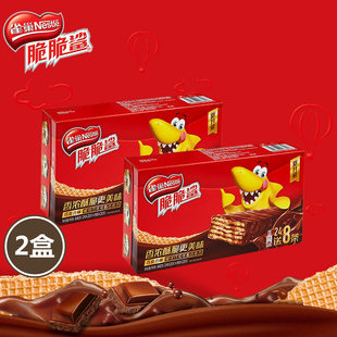 Pack 2 boxes of 64 Nestle crisp shark chocolate waffle biscuits