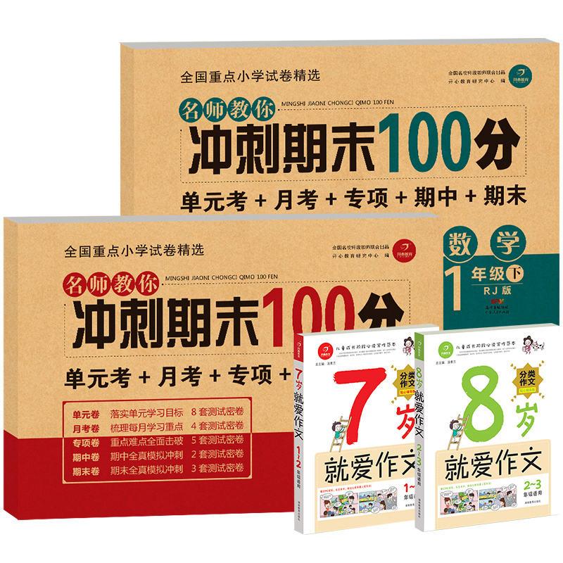【送作文书2本】一年级下册期末试卷2本-优惠价10元销量984件