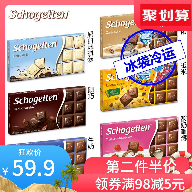 德国美可馨SCHOGETTEN小方块进口巧克力6盒共600g 108粒小块零食