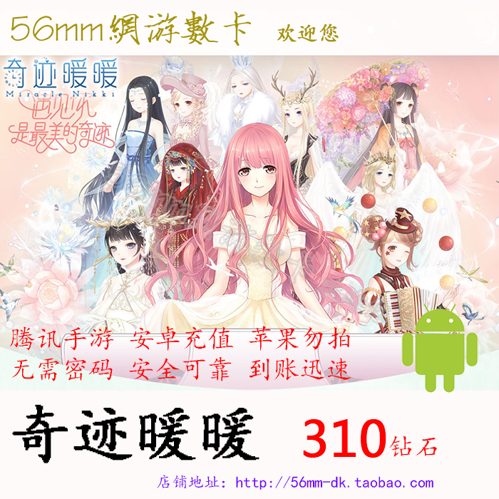 Android Tencent mobile games miracle warm 30 yuan 310 diamond 30q coin 30qb  automatic recharge