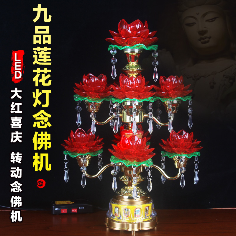 Upgrade 50cm nine products red light festive with rotating Buddha