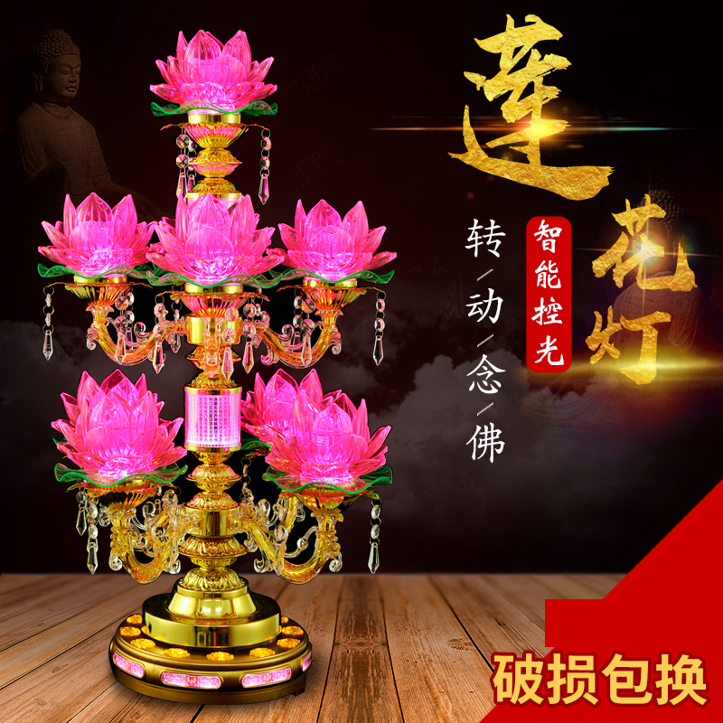 Temple 75cm high sound quality nine products rotating lotus lamp