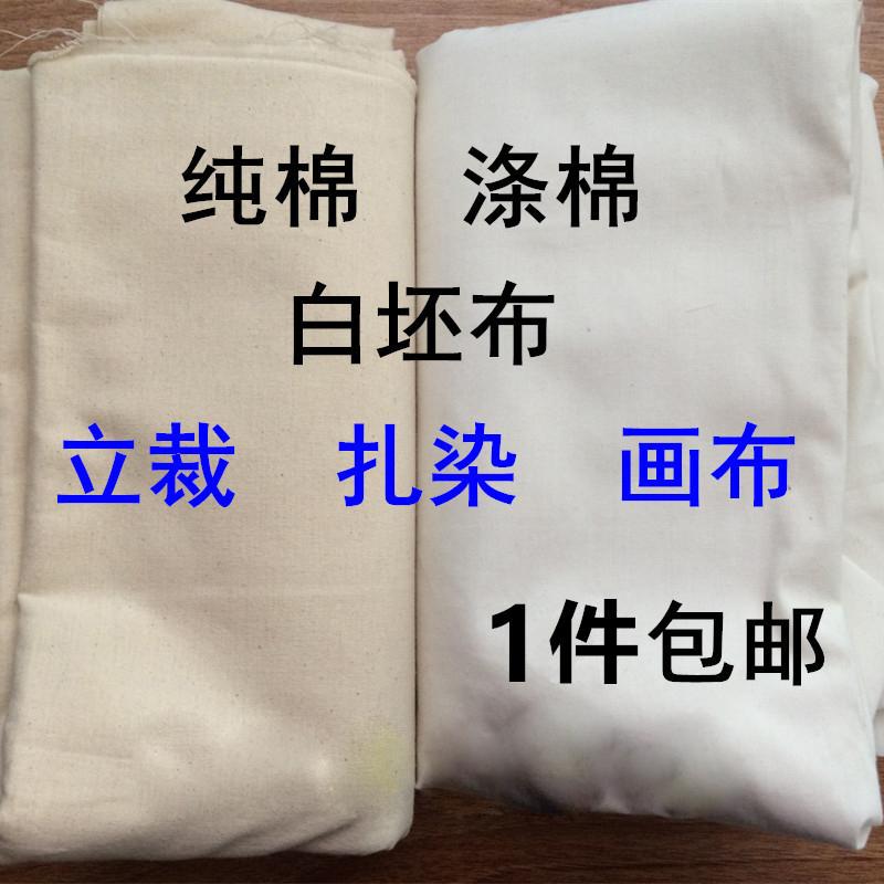 Белый Одежда для одежды белый Хлопок материал белый хлопок Ткань полиэфирная полосатая ткань хлопок чистый хлопок белый Серая ткань бесплатная доставка по китаю