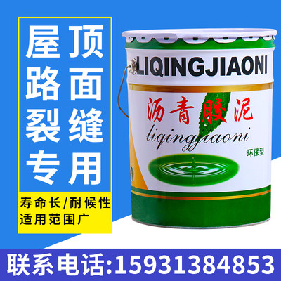 Asphalt mortar road joint filling joint glue waterproof material ointment leak repair highway engineering construction joint joint glue free