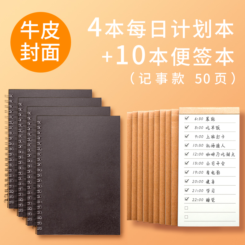 4 Copies / Black / With A Year / 100g Thick + 10 / Note Pad