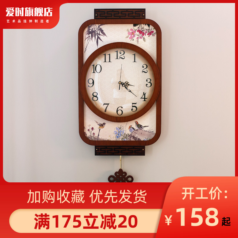 New Chinese Home Wall Clock Living Room Classical Decorative