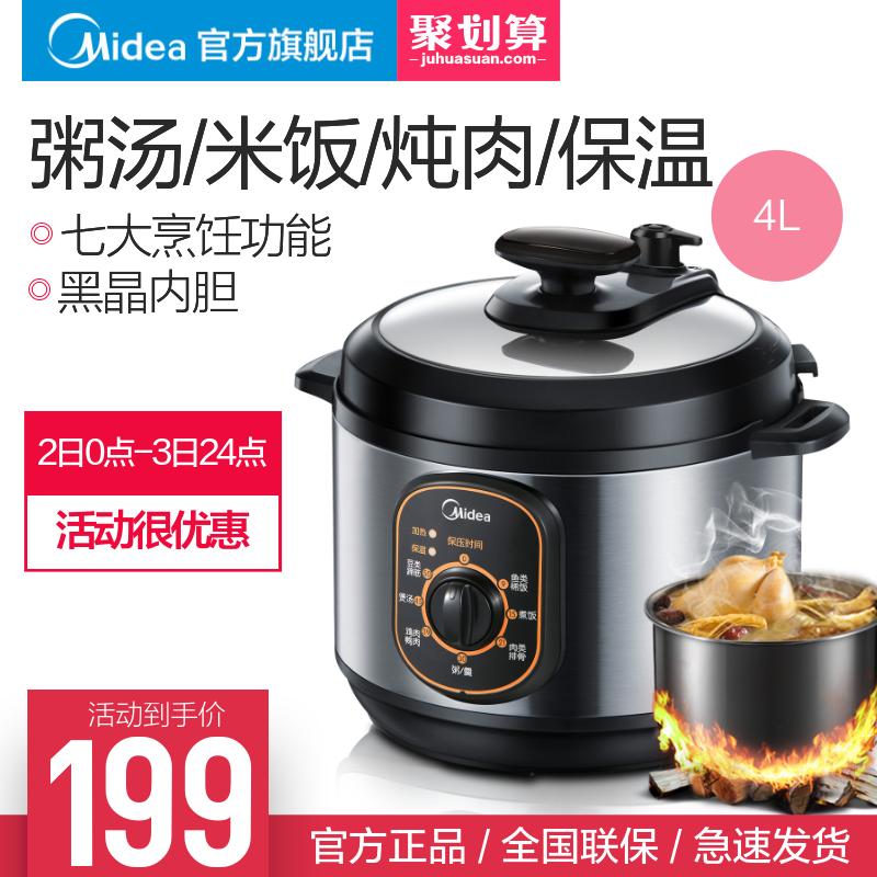 Midea/ эстетический MY-12CH402A напряжение сила горшок мини высокое давление горшок небольшой рис горшок 4L специальное предложение подлинный