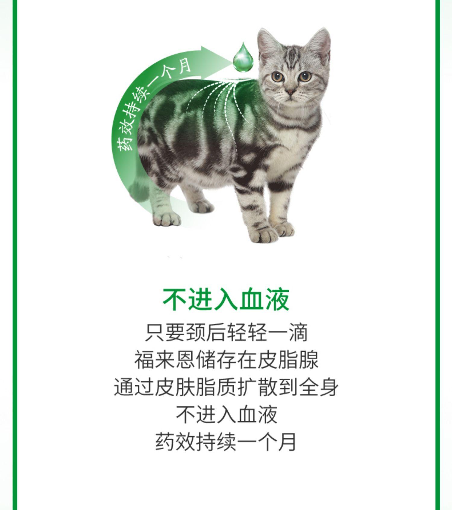 幼猫福来恩体外驱虫药去跳蚤除虱子虫杀虫打虫药滴剂猫咪用福莱恩商品详情图